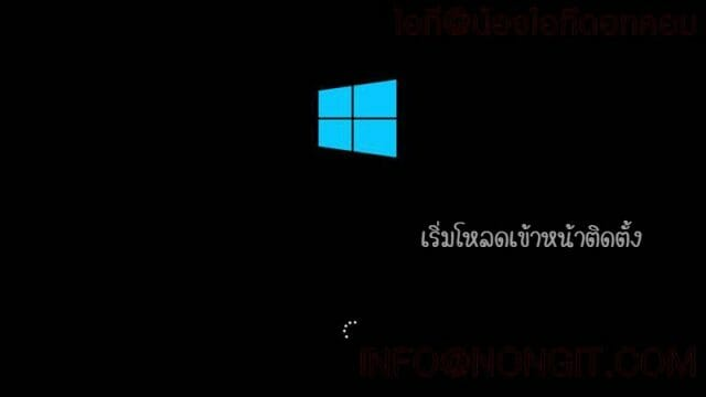 เครื่องเริ่มเข้าสู่การลง Windows 10