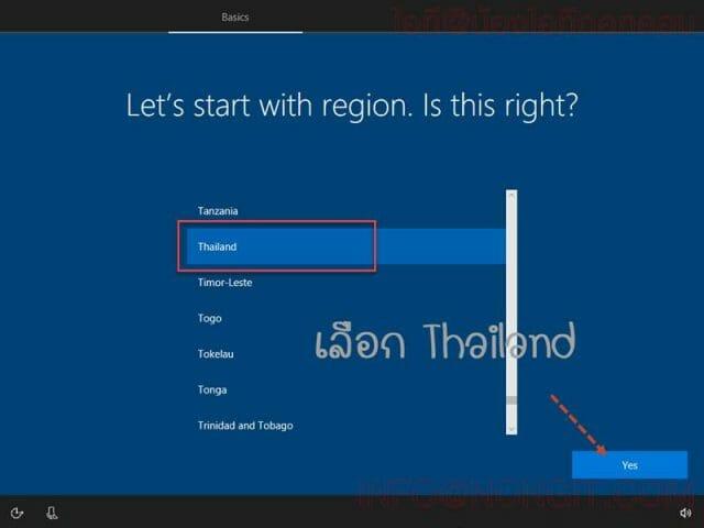 วิธีลง Windows 10 รูปที่ 5