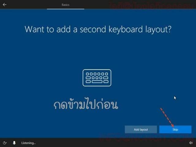 วิธีลง Windows 10 รูปที่ 7