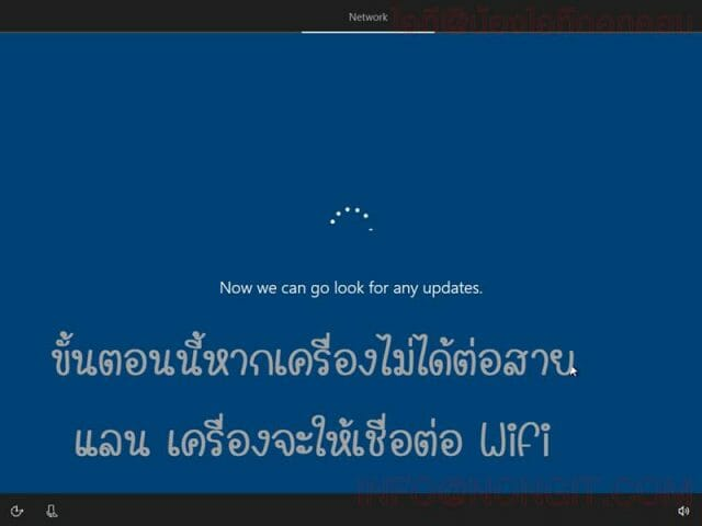 วิธีลง Windows 10 รูปที่ 8
