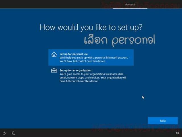 วิธีลง Windows 10 รูปที่ 10