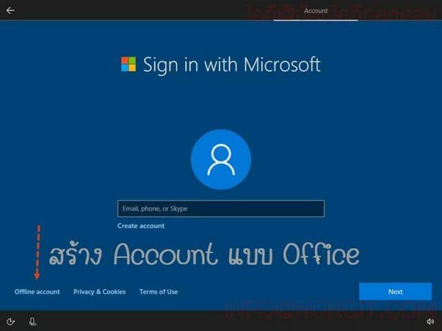 วิธีตั้งค่า User ตอนลง Windows 10 รูปที่ 1