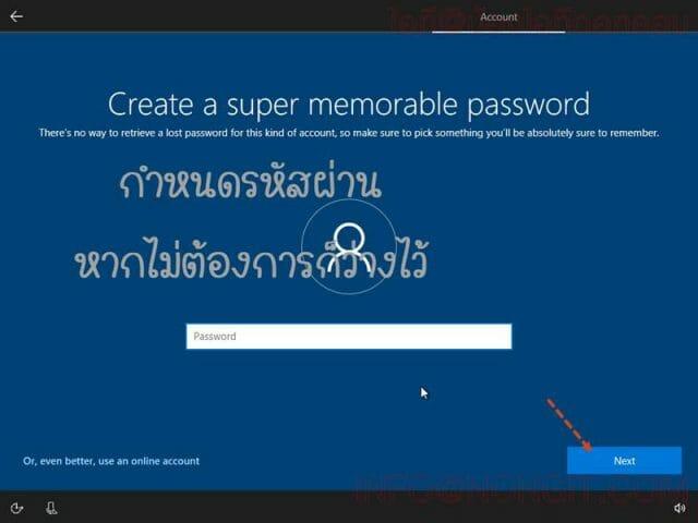 วิธีตั้งค่า User ตอนลง Windows 10 รูปที่ 4