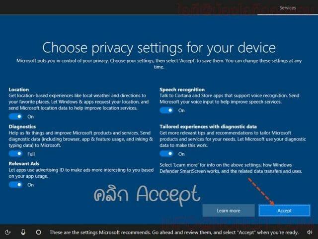 วิธีตั้งค่า User ตอนลง Windows 10 รูปที่ 5