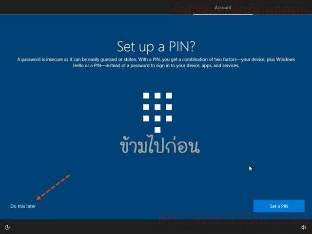 วิธีตั้งค่า User ตอนลง Windows 10 รูปที่ 8