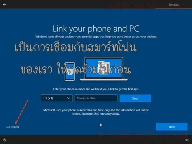 วิธีตั้งค่า User ตอนลง Windows 10 รูปที่ 9