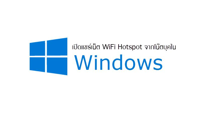 วิธีเปิดแชร์ WiFi Hotspot จากโน๊ตบุ๊คใน Windows 7/8.1/10