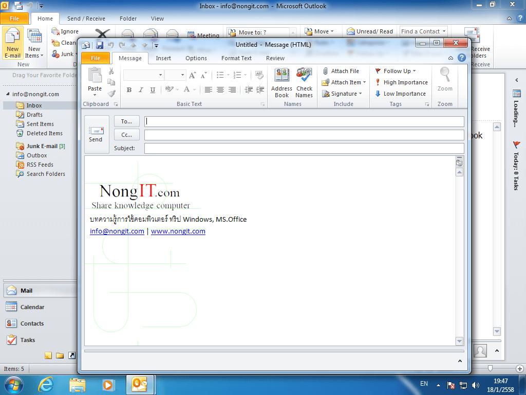 วิธีตั้งค่าลายเซ็น Signature หรือ คำลงท้ายอีเมล์ Ms Outlook