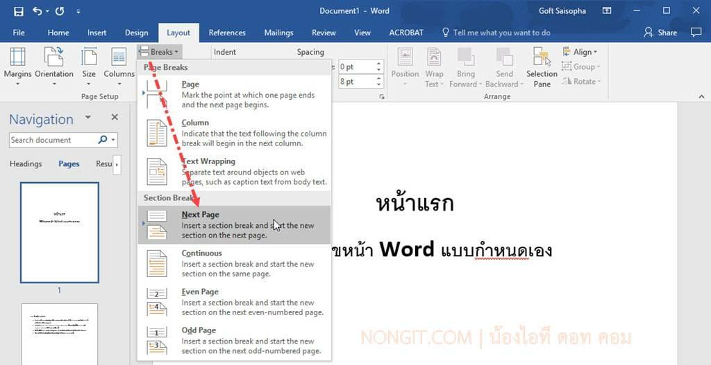 วิธี ตั้ง ค่า หน้า กระดาษ word 2010