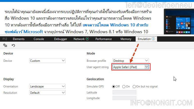วิธีดาวน์โหลด Windows 10 ไฟล์ ISO ตัวเต็มเวอร์ชั่นล่าสุดฟรีจาก Microsoft