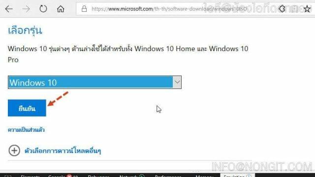 รูปตัวอย่างที่ 1 ดาวน์โหลด Windows 10 โดยไม่ใช้Media Creation Tool