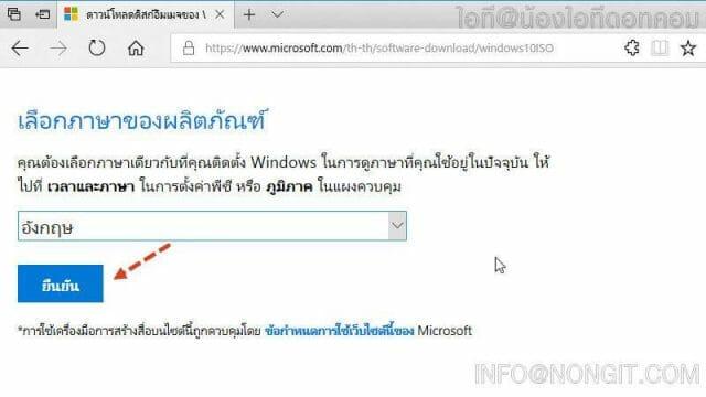 รูปตัวอย่างที่ 2 ดาวน์โหลด Windows 10 โดยไม่ใช้Media Creation Tool