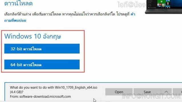 รูปตัวอย่างที่ 3 ดาวน์โหลด Windows 10 โดยไม่ใช้Media Creation Tool