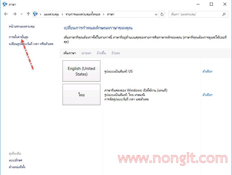 nongit-change-display-windows10-2