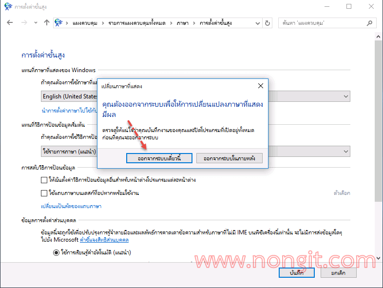 nongit-change-display-windows10-3