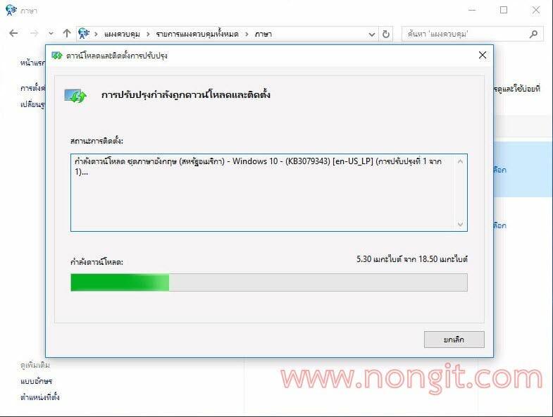 nongit-change-display-windows10-7