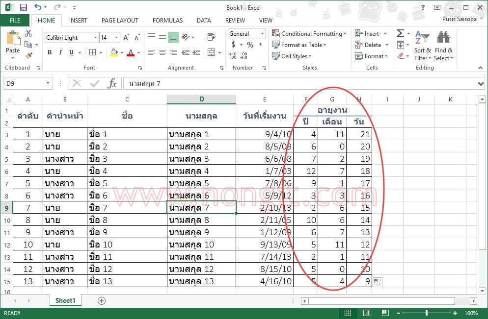 สูตรคำนวณอายุ หรือ อายุงาน วัน/เดือน/ปี ใน Excel