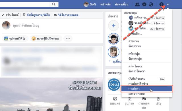การตั้งค่า facebook
