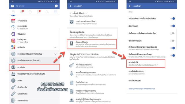 วิธีปิดเล่นวิดีโออัตโนมัติ facebook Android