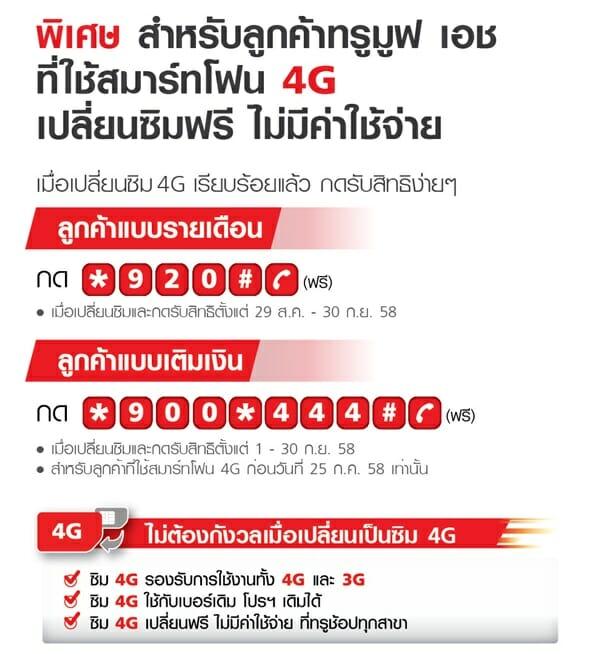 True-Free-4G-5GB