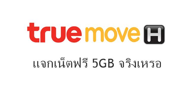 TRUE MOVE H แจกเน็ต 4G ให้ใช้ฟรี 5GB ใช้ได้ 30 วัน