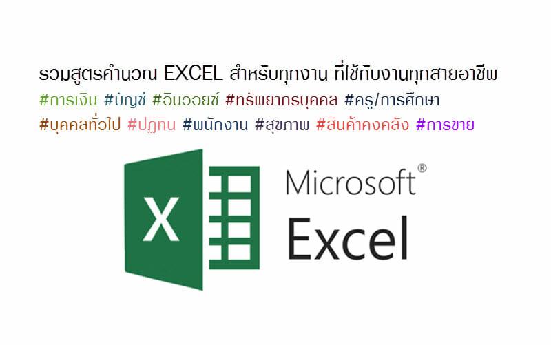 รวมสูตรคำนวณ EXCEL สําหรับทุกงาน ที่ใช้กับงานทุกสายอาชีพ