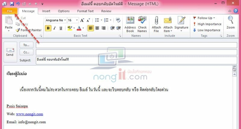 nongit-auto-reply-outlook-02