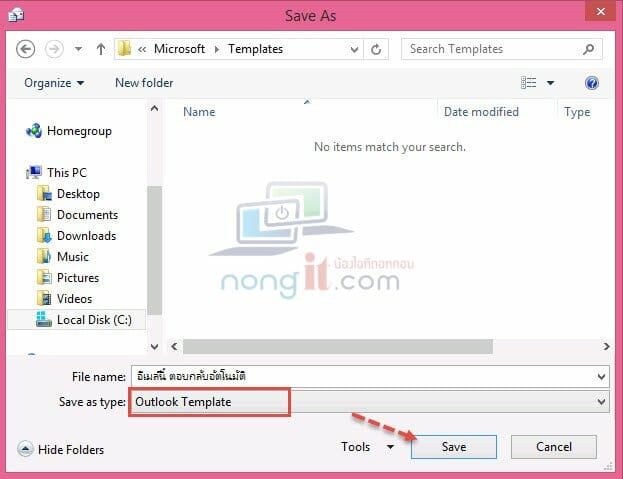 nongit-auto-reply-outlook-04