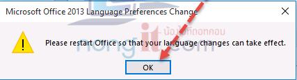 nongit-change-language-ms-2013-04