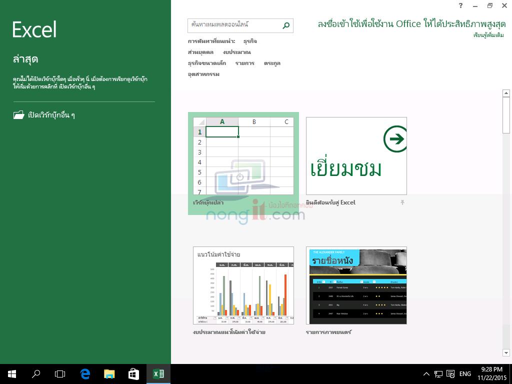 nongit-change-language-ms-2013-05