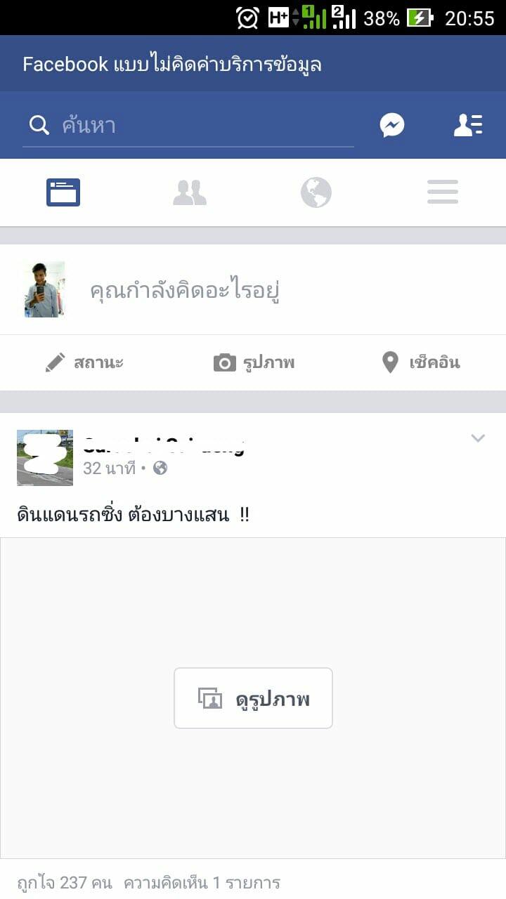 nongit-free-basics-by-facebook-01