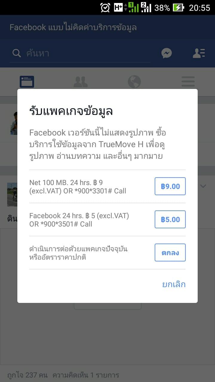 nongit-free-basics-by-facebook-02