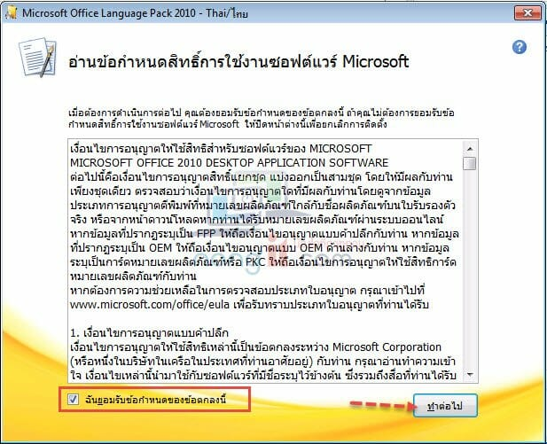 microsoft office language pack 2010