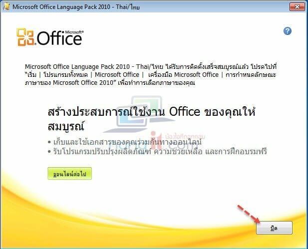 ������������ ms office language pack 2010 ������������� nongitcom