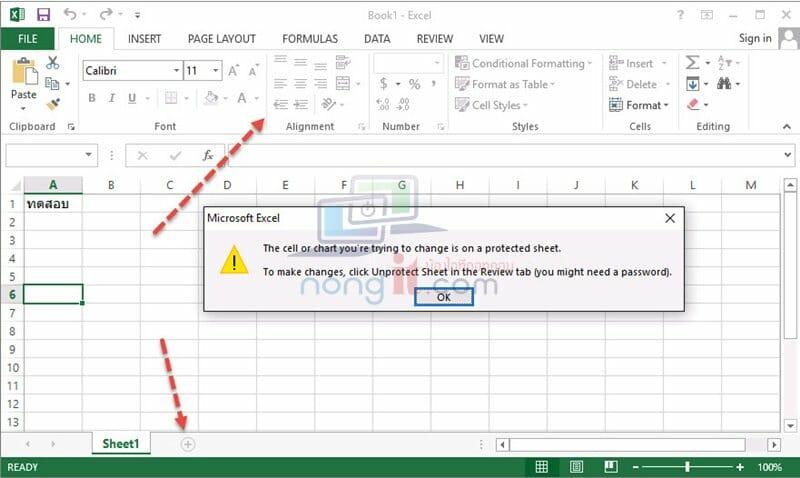 Excel ล็อคการแก้ไข