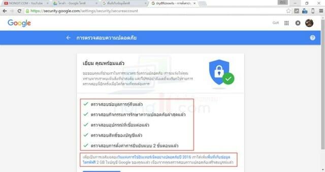nongit-free-storage-google-01