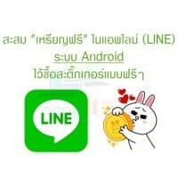 วิธีสะสมเหรียญไลน์ฟรี (Line) ระบบ Android ไว้ซื้อสะติ๊กเกอร์แบบฟรีๆ
