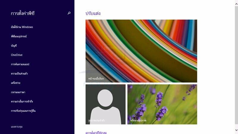 วิธีเปลี่ยนเมนูระบบเป็นภาษาไทย Windows 8.1