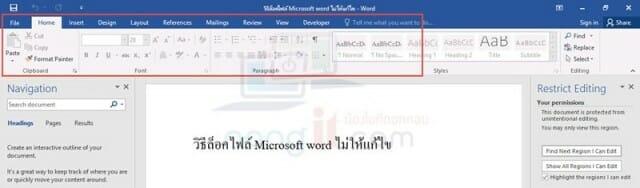 nongit-protected-document-04