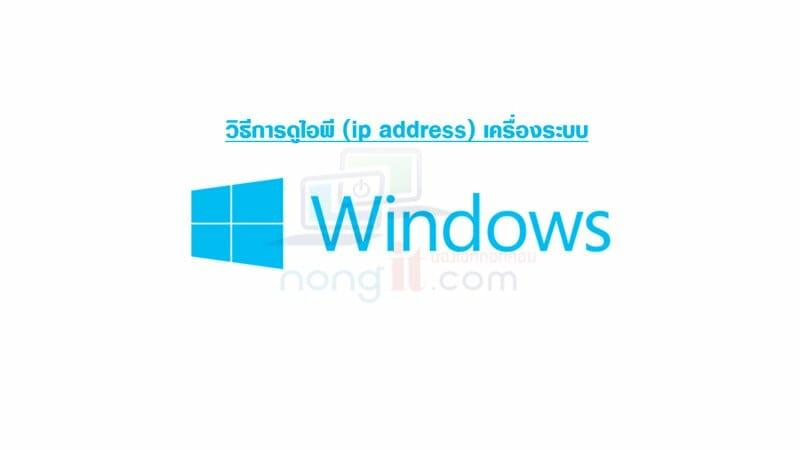วิธีดูไอพี (ip address) เครื่องคอมฯระบบ Windows