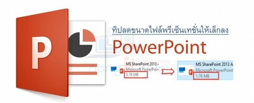 ทิปการลดขนาดไฟล์พรีเซ็น PowerPoint ให้เล็กลง