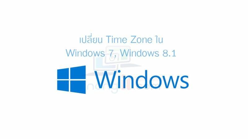 เปลี่ยน Time Zone ใน Windows 7, Windows 8.1
