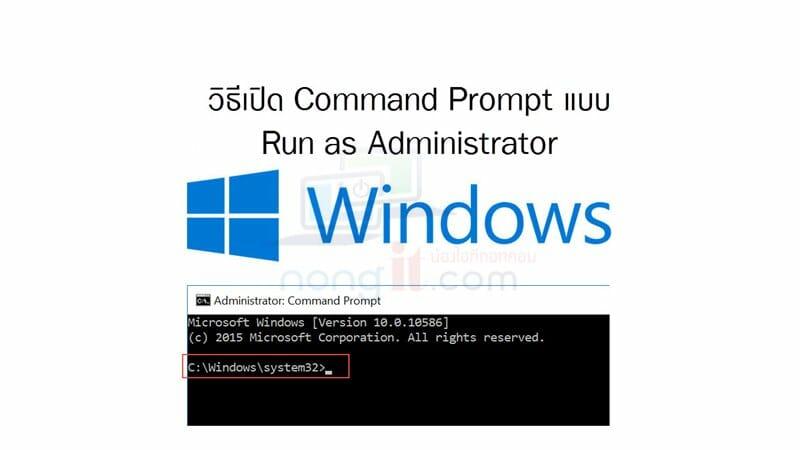 วิธีเปิด Command Prompt as Admin ใน Windows 10/8.1/7