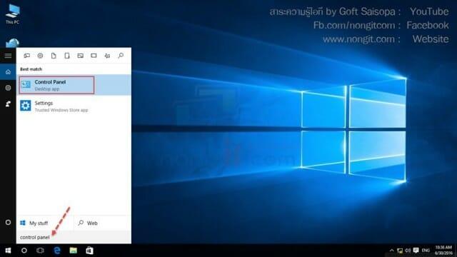 open-control-panel-windows10-03