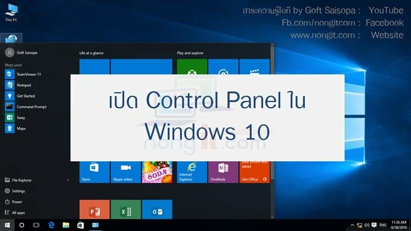5 ขั้นตอนวิธีเปิด Control Panel ใน Windows 10 ทุกเวอร์ชั่น