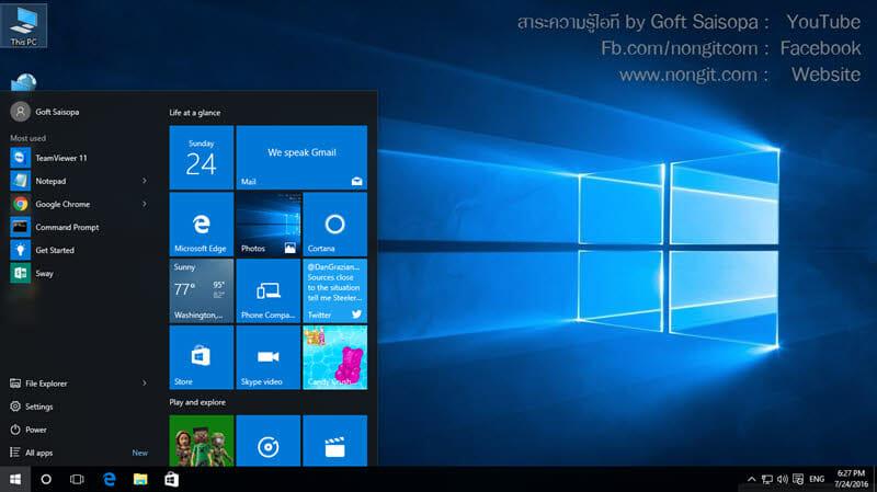 สอนวิธีดู Product Key ใน Windows 10/8.1/8 แท้ที่มากับเครื่อง