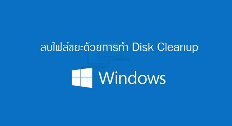 สอนลบไฟล์ขยะใน Windows 10/8.1/7 ด้วย Disk Cleanup