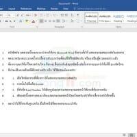 วิธีตั้งค่าแสดงหมายเลขบรรทัดบนเอกสาร MS WORD 2016/2013