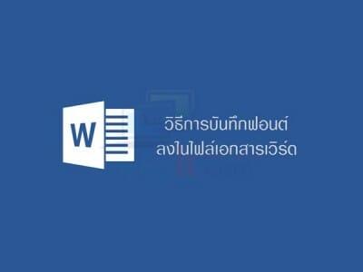 ฝังฟอนต์ (Font) ลงในไฟล์เอกสาร MS Word 2013/2016
