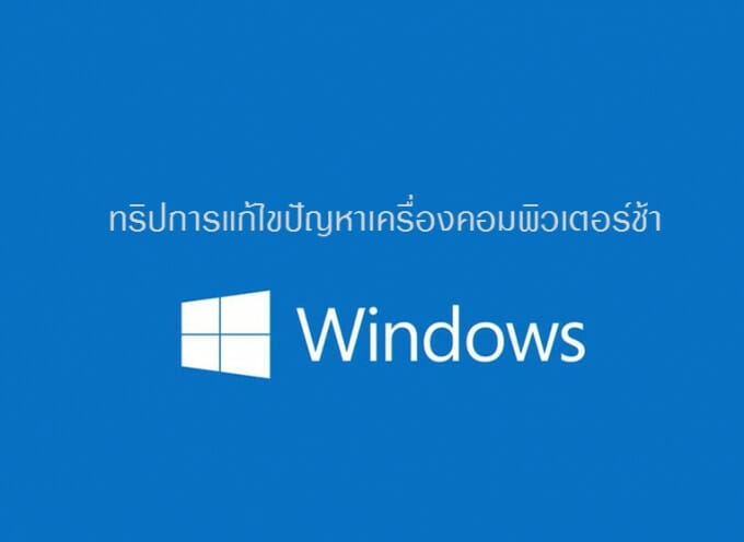 อีก Tips สำหรับวิธีการแก้ไขปัญหาคอมพิวเตอร์เริ่มช้า Windows 10/8.1/7